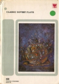 Classic Soviet Plays (Tradotto dal russo in lingua inglese)