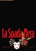 La Spada Nera  - di Eric Van Lustbader - 1a Edizione