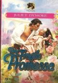 Una fragile promessa (I Romanzi 330)