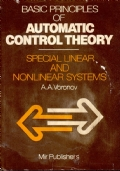 Basic principles of automatic control theory, Special linear and nonlinear system