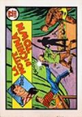 Gim Toro - SERIE ARANCIO dal n.1 al n.25 + SERIE BIANCA dal n.1 al n.50 - 2 serie complete con unico cofanetto (Ristampa ANASTATICA - comprensiva delle spese di spedizione) - TOPJH