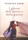 I giorni dell'amore e della guerra: romanzo (NARRATIVA BENGALESE – NARRATIVA INGLESE – ROMANZI – TAHMIMA ANAM)