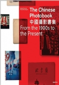 The Chinese Photobook - From the 1900s to the Present