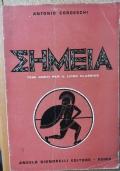 Ehmeia (Seméia)