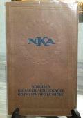 NKA - NORDISKA KULLAGER AKTIEBOLAGET