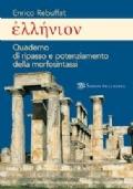 Ellénion - Versioni greche per il triennio
