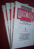 Maxmati - Chess in USSR Soviet Tournament News Review