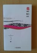 《儿童文学》50年魅力诗汇 / Er tong wen xue 50 nian mei li shi hui / 50 years of children's literature Charm poetry sinks