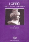 I greci. Storia, arte, cultura e società vol.1 - Noi e i greci