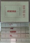 Scritti scelti (5 voll.) - Mao Tse-Dun