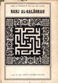 NAHJ AL-BALAGHAH (dedica dell'autore)