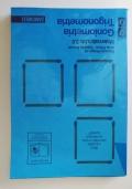 Matematica.blu 2.0. Vol. O-Q.Blu: Goniometria-Trigonometria. Con espansione online. Per le Scuole superiori