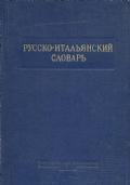 STORIA DEL PARTITO COMUNISTA (bolscevico) DELL'U.R.S.S. Breve corso - EDIZIONE IN LINGUA RUSSA