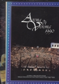 Lotto 8 libri Arena di Verona