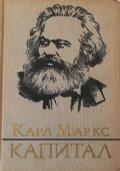 IL CAPITALE Critica dell'economia politica - completo in 6 tomi