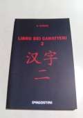 IL CINESE - LIBRO DEI CARATTERI 2 - de agostini editore-scrittura degli ideogrammi-significato-lingua-guida
