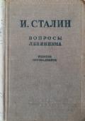 В. И. ЛЕНИН ( V. I. LENIN )