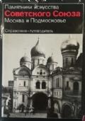 ПАМЯТЬ РОССИИ - RUSSIAN HERITAGE - VISAGES DE LA RUSSIE - IN RUSSLANDS GEDENKEN