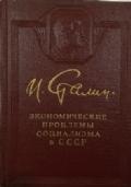 PROBLEMI ECONOMICI DEL SOCIALISMO NELL'URSS