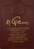 IL MARXISMO E LA QUESTIONE NAZIONALE - edizione in lingua russa
