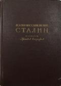 ВТОРАЯ МИРОВАЯ ВОЙНА 1939-1945 (LA SECONDA GUERRA MONDIALE)