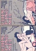 Chin P'ing Mei. Romanzo erotico cinese del secolo XVI