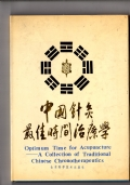 Optimum time for acupuncture - A collection of traditional Chinese chronotherapeutics