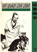 Yi Dao Za Zhi - 2002 - nr. 18