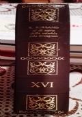 Al di sopra della mischia e Cola Breugnon ( di Romain Rolland premio Nobel Letteratura )