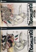 Forattinopoli Storia della corruzione in Italia raccontata da Giorgio Forattini e da Paolo Guzzanti