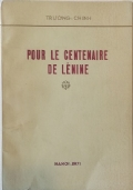 CROISSANCE ÉCONOMIQUE DE LA RÉPUBLIQUE DÉMOCRATIQUE DU VIET NAM (1945-1965)