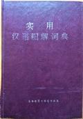 Il sogno in Cina - L'imaginario collettivo attraverso la narrativa Ming e Quing