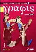 GRAPHIS  Versioni greche