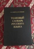 Dizionario monolingua Russo
