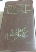 l'anno santo 1950 volume II cronistoria del grande giubileo