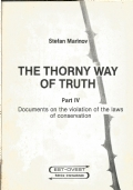 The thorny way of truth. Part IV : Documents on the violation of the laws of conservation