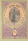 Sirenetta (Storia vera di una fanciulla d'oggi) Illustrata con 30 disegni e 8 tavole a colori fuori testo di Isabella Matera