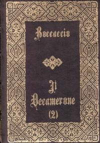 SETTE LUNGHI ANNI (Harmony Collezione n. 176)