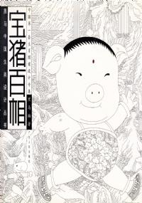 PIG PER PHASE: BAO ZHU BAI XIANG [ PING ZHUANG ]
