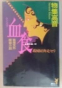 毒味役 (ハヤカワ・ノヴェルズ)