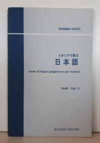 Speaking Skills Learned Through Listening- Upper-intermediate & Advanced te Level (CD incluso) (LINGUA GIAPPONESE)