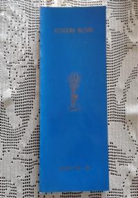 Accademia Militare Annuario 1980 - 1981